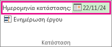 Εικόνα ορισμού ημερομηνίας κατάστασης για ένα έργο