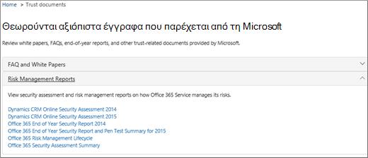 """Εμφανίζει τη σελίδα """"Διασφάλιση υπηρεσίας"""": Έγγραφα σχετικά με αξιοπιστία που παρέχονται από τη Microsoft"""