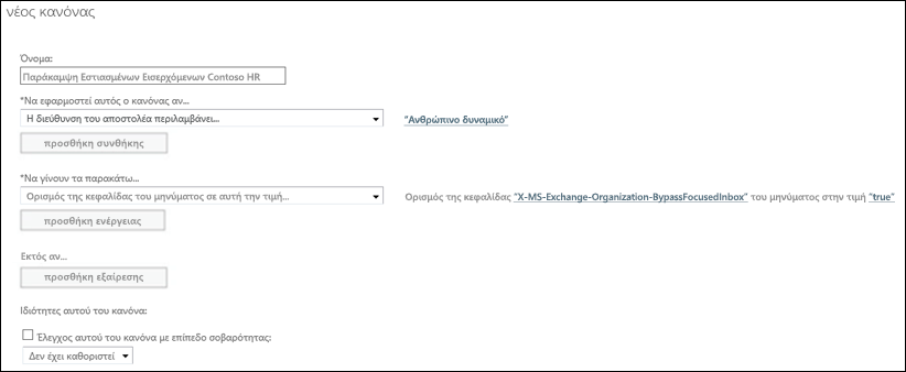 Στιγμιότυπο οθόνης: Δημιουργία και αποθήκευση νέου κανόνα Εστιασμένων Εισερχομένων