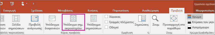 Εμφανίζει την προβολή υποδείγματος σημειώσεων ακροατηρίου στο PowerPoint