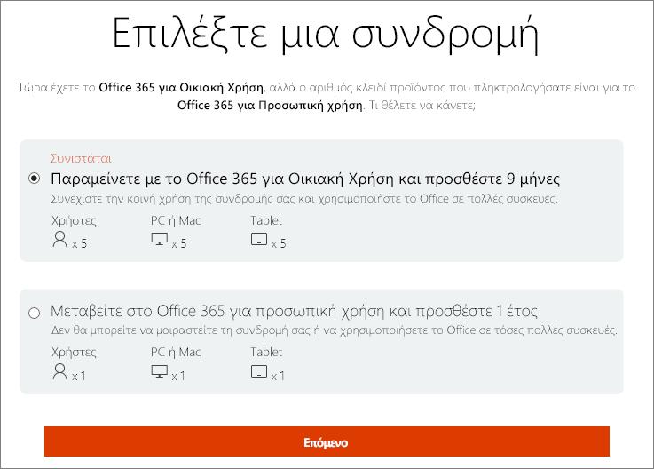Επιλέξτε να παραμείνετε στο Office 365 για Οικιακή Χρήση ή να μεταβείτε σε μια συνδρομή στο Office 365 για Προσωπική χρήση.