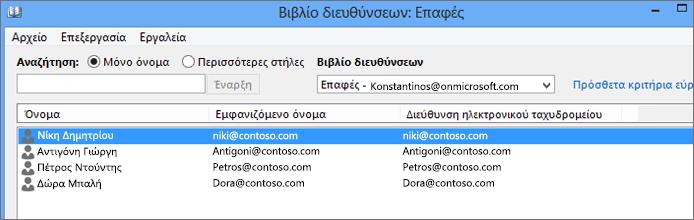 Μετά την εισαγωγή των επαφών σας από το Google Gmail στο Office 365, θα εμφανίζονται σε λίστα στο Βιβλίο διευθύνσεων: Επαφές