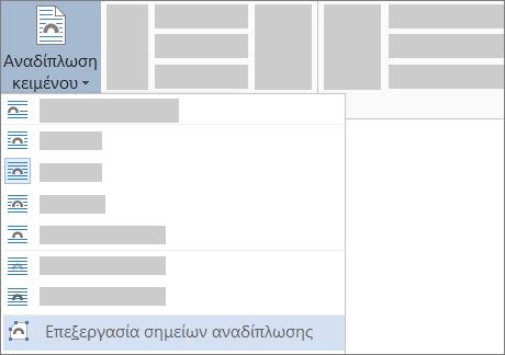 """Η επιλογή """"Επεξεργασία σημείων αναδίπλωσης"""" για αναδίπλωση κειμένου στην κορδέλα"""