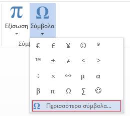 """Στο πλαίσιο """"Σύμβολο"""", κάντε κλικ στην επιλογή """"Περισσότερα σύμβολα""""."""