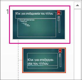 Μικρογραφία υποδείγματος διαφανειών στην προβολή υποδείγματος διαφανειών