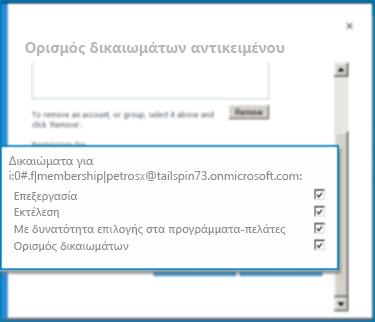 """Στιγμιότυπο οθόνης του παραθύρου διαλόγου """"Ορισμός δικαιωμάτων αντικειμένου"""" στο SharePoint Online. Χρησιμοποιήστε αυτό το παράθυρο διαλόγου, για να ορίσετε δικαιώματα για έναν συγκεκριμένο τύπο εξωτερικού περιεχομένου."""