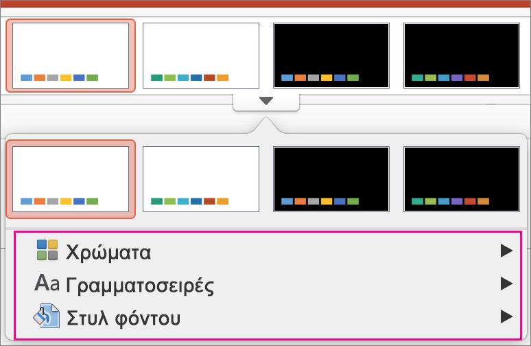 """Συλλογή """"Παραλλαγές"""" στο PowerPoint για Mac"""