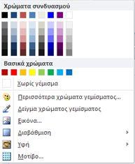 Επιλογές γεμίσματος σχήματος WordArt στον Publisher 2010
