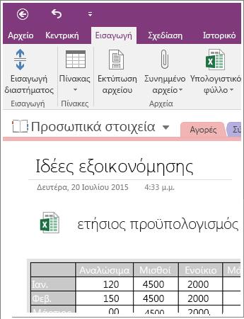 Στιγμιότυπο οθόνης ενσωματωμένου υπολογιστικού φύλλου στο OneNote 2016.