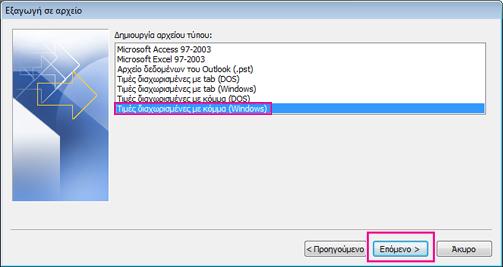 """Επιλέξτε """"Τιμές διαχωρισμένες με κόμματα (Windows)"""""""