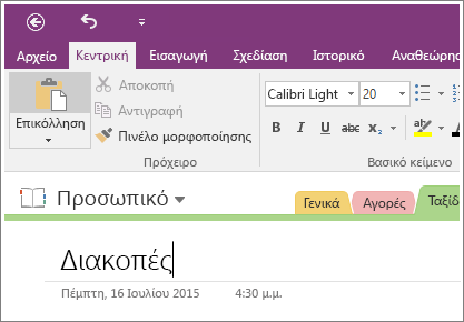 Στιγμιότυπο οθόνης της προσθήκης ενός τίτλου σελίδας σε μια σελίδα στο OneNote 2016