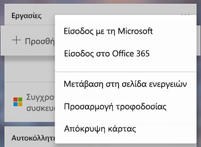 Στιγμιότυπο οθόνης που εμφανίζει την επιλογή εισόδου με το Microsoft ή το Office 365 στο μενού περισσότερες εργασίες κάρτας περισσότερα