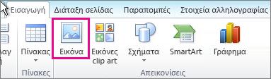 Office 2010, Εισαγωγή εικόνας