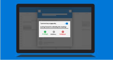 Οθόνη tablet με το μήνυμα ειδοποίησης του διοργανωτή που δείχνει τις διαθέσιμες επιλογές απάντησης και τη δυνατότητα συμπερίληψης σχολίου