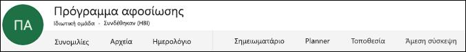 Κεφαλίδα ομάδας του Office 365
