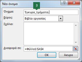 Πληκτρολογήστε ένα όνομα για τις καταχωρήσεις αναπτυσσόμενης λίστας στο Excel