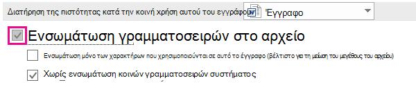 Χρησιμοποιήστε το αρχείο > Επιλογές για να ενεργοποιήσετε την ενσωμάτωση για το αρχείο σας γραμματοσειρών