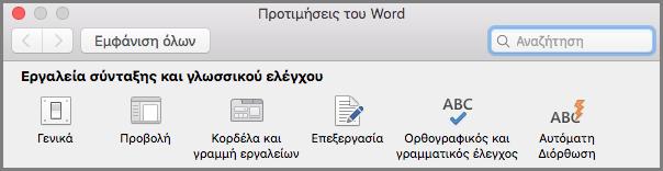 Office2016 για Mac Προτιμήσεις κορδέλας εργαλείων