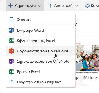 Στιγμιότυπο οθόνης που δείχνει πώς μπορείτε να δημιουργήσετε ένα αρχείο ή έναν φάκελο στο OneDrive