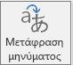 Κουμπί του Μεταφραστή για το Outlook