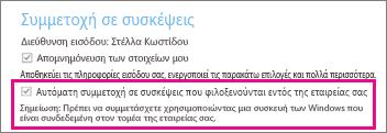 """Γενικές επιλογές για χρήστη του οποίου η ταυτότητα έχει ελεγχθεί, εάν έχει επιλεγεί το στοιχείο """"Αποθήκευση των στοιχείων μου σε αυτόν τον υπολογιστή"""""""