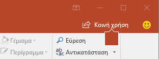 """Το κουμπί """"Κοινή χρήση"""" στην κορδέλα του PowerPoint 2016"""