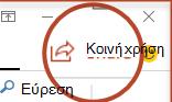 """Το κουμπί """"κοινή χρήση"""" στο PowerPoint 2016"""
