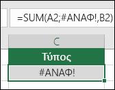 Το Excel εμφανίζει το σφάλμα #ΑΝΑΦ! όταν μια αναφορά κελιού δεν είναι έγκυρη