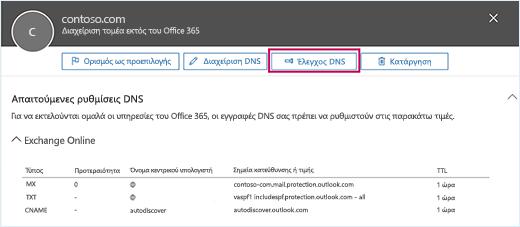 Στιγμιότυπο οθόνης εμφανίζει τη σελίδα ρυθμίσεις DNS απαιτούνται και το κουμπί Check DNS είναι η εστίαση.