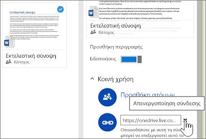 """Στιγμιότυπο οθόνης της απενεργοποίησης μιας σύνδεσης στο παράθυρο """"Λεπτομέρειες"""" για διακοπή της κοινής χρήσης ενός στοιχείου"""
