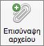 """Κουμπί """"Επισύναψη αρχείου"""""""