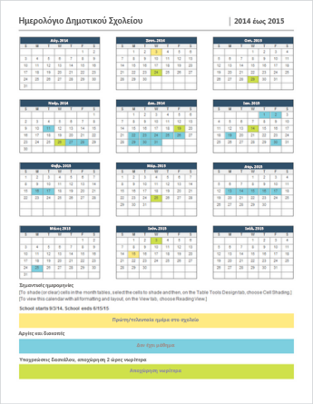 Πρότυπο ημερολογίου