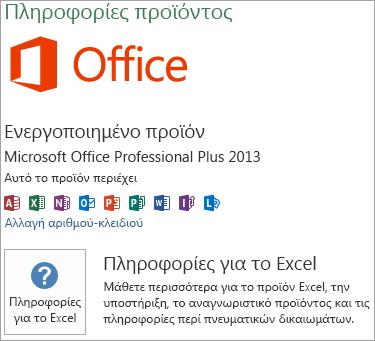 Εγκατάσταση του Excel MSI