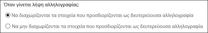 """""""Δευτερεύουσα αλληλογραφία"""" στο Outlook στο web"""