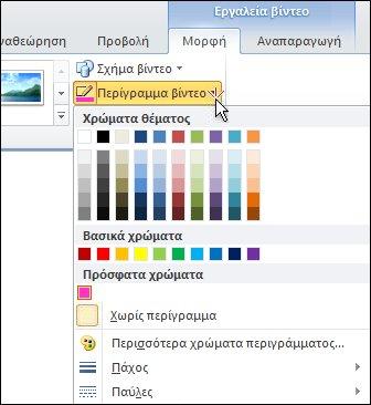 Αλλαγή του χρώματος ενός βίντεο