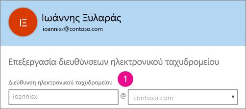 Στιγμιότυπο οθόνης από το πεδίο προφίλ διεύθυνση ηλεκτρονικού ταχυδρομείου στο Office 365