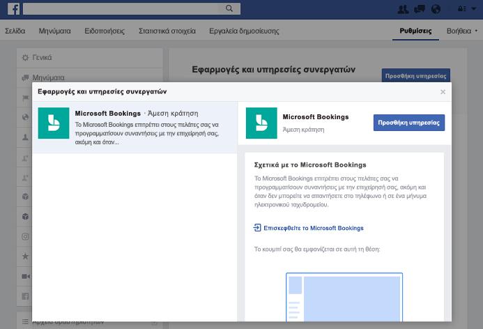Στιγμιότυπο οθόνης που εμφανίζει προσθέτοντας μια υπηρεσία στο παράθυρο συνεργατών εφαρμογών και των υπηρεσιών.