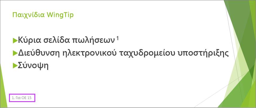 Διαφάνεια με υποσέλιδο στο PowerPoint