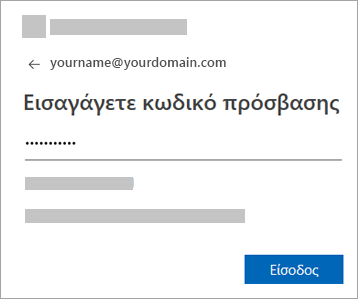 Πληκτρολογήστε τον κωδικό πρόσβασης για το λογαριασμό σας ηλεκτρονικού ταχυδρομείου.