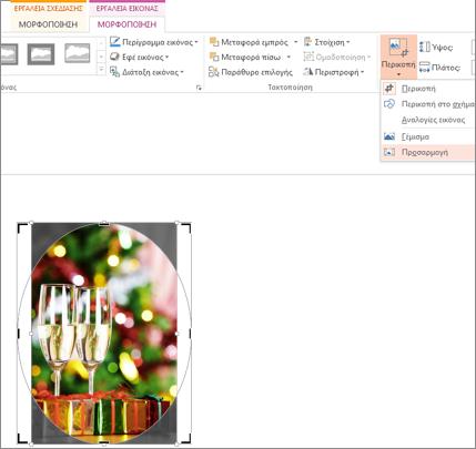 Εικόνα με εφαρμογή της περικοπής για προσαρμογή στο μέγεθος του σχήματος