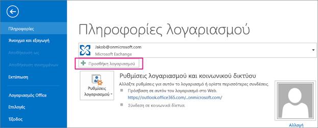 """Για να προσθέσετε ένα λογαριασμό Gmail στο Outlook, κάντε κλικ στο κουμπί """"Προσθήκη λογαριασμού"""""""
