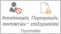 Προστασία εγγράφου