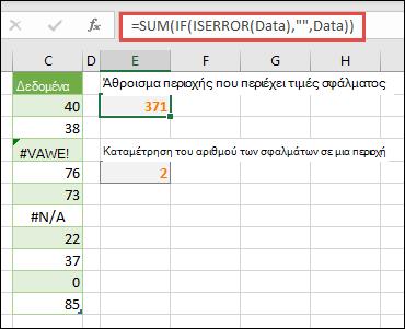 """Χρησιμοποιήστε πίνακες για να αντιμετωπίσετε σφάλματα. Για παράδειγμα, η συνάρτηση =SUM(IF(ISERROR(Data),"""",Data) θα αθροίζει την περιοχή με το όνομα """"Δεδομένα"""", ακόμα και αν περιλαμβάνει σφάλματα, όπως #VALUE! ή #NA!."""