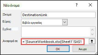 Προσθέτοντας ένα καθορισμένο όνομα σε ένα εξωτερικό βιβλίο εργασίας από τύπους > καθορισμένα ονόματα > Ορίστε το όνομα > νέο όνομα.