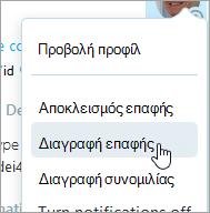 """Στιγμιότυπο οθόνης της επιλογής """"Διαγραφή επαφής"""" στο μενού περιβάλλοντος επαφής του Skype"""