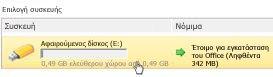 Διαχείριση συσκευών Microsoft Office Starter To-Go