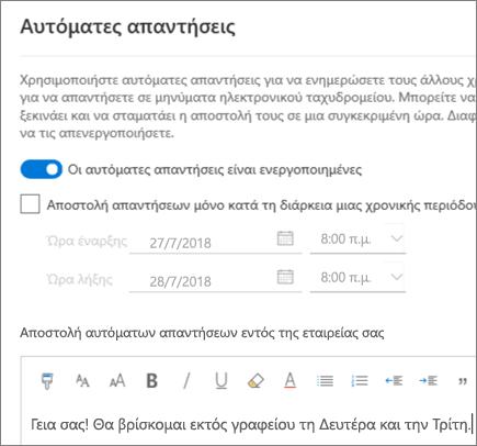 Δημιουργία απάντησης εκτός γραφείου στο Outlook στο web