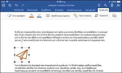 Το Word για iOS που εμφανίζει την καρτέλα επεξεργασίας γραφικών