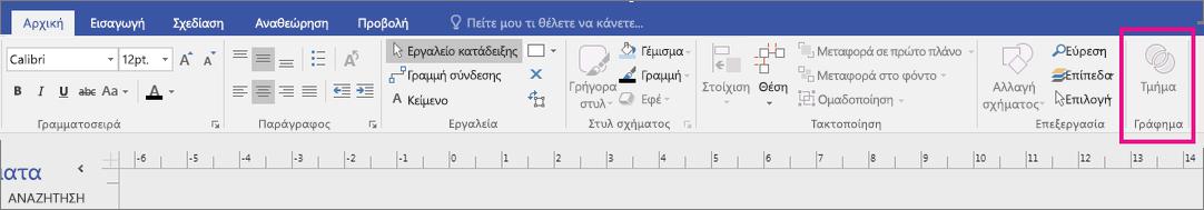 Τμήμα στην περιοχή γραφικών εμφανίζεται στην καρτέλα αρχική σελίδα του Visio.