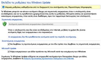 Ρυθμίσεις του Windows Update στον Πίνακα Ελέγχου των Windows 8